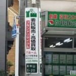 繁盛店 店舗コンサルタント 開業に立地は大事?!
