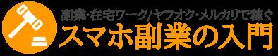 副業・在宅ワーク・ヤフオク・メルカリで稼ぐスマホ副業の入門