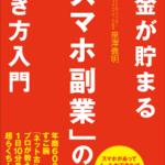 スマホ副業・メルカリ・ヤフオクにつていの本を出版します!