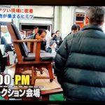 たけしの 日本のミカタで取り上げられた 古物商 古物市場