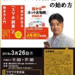 日本リユース研究会 第13回公開勉強会