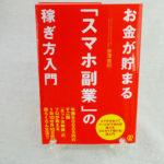 フリマアプリを使ってプラス5万円のゆとり サンクチュアリ出版