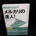 ぱる出版さんより「メルカリの達人!」増刷の連絡がありました!泉澤義明