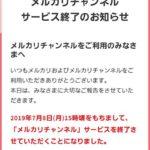 メルカリチャンネル」7月8日に終了へ