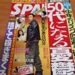 週間スパ掲載 40代独身男のワンルーム、不用品をすべて売ったら総額何円になる?
