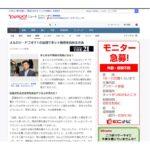 メルカリ・ヤフオク!の活用でネット販売を始める方法 ヤフーニュース掲載